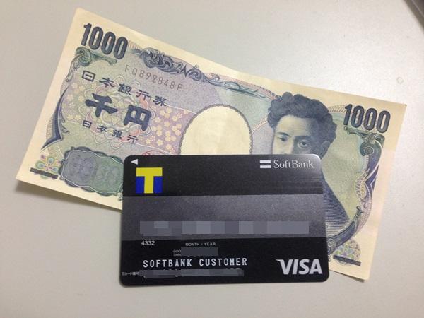 ソフトバンクカード現金化