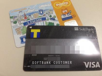 ゲオでソフトバンクカード