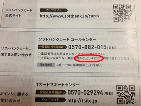 ソフトバンクカード無料電話番号