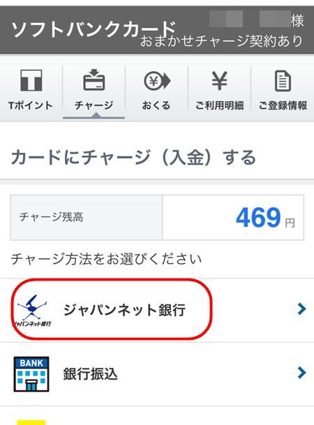 ジャパンネット銀行からチャージ