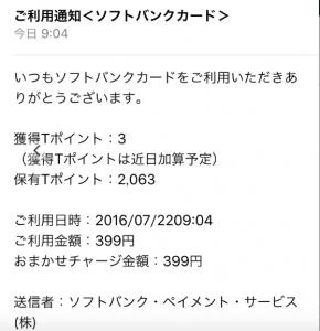 スクリーンショット 2016-07-22 11.42.21