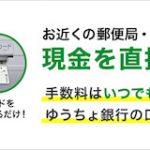郵便局ソフトバンクカード