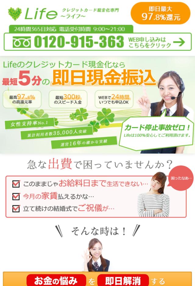 ソフトバンクjカード現金化life
